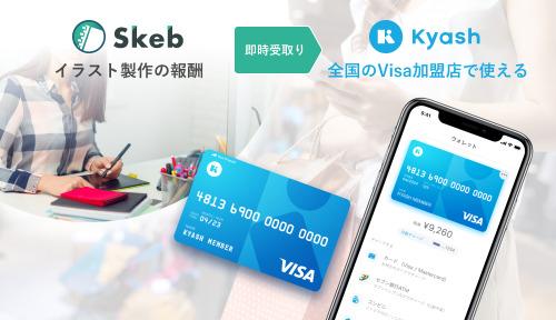 イラストコミッションサービス「Skeb」の報酬を 「Kyash」で受け取れるようになりました