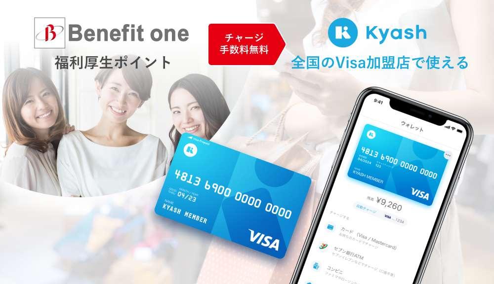 「Kyash」が福利厚生サービス大手「ベネフィット・ワン」と連携