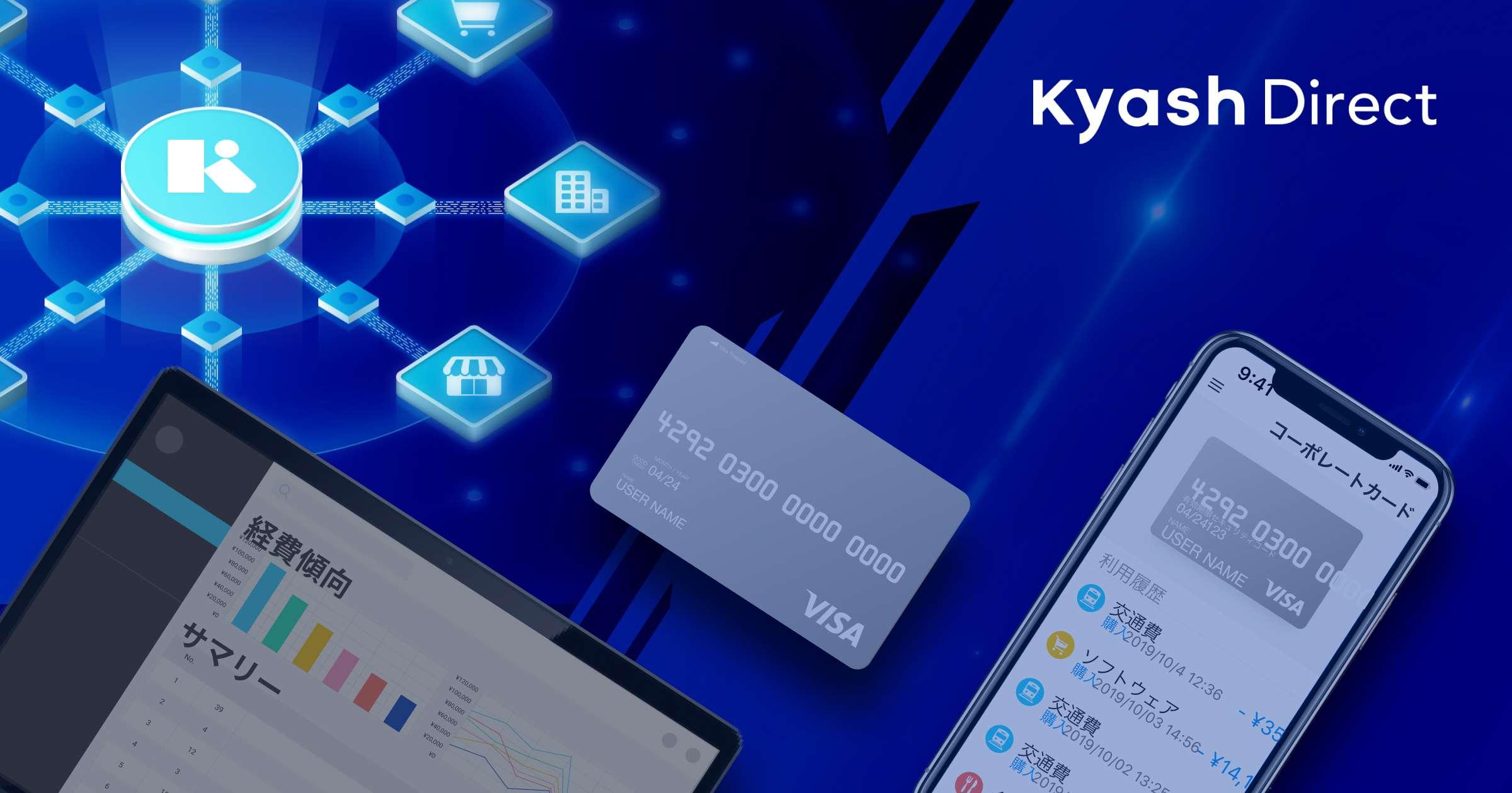 決済プラットフォーム「Kyash Direct」サービス提供開始