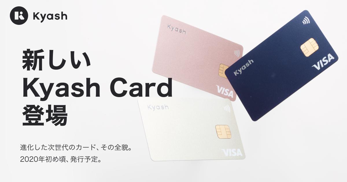 進化した次世代のカード「Kyash Card」、2020年初頭提供開始