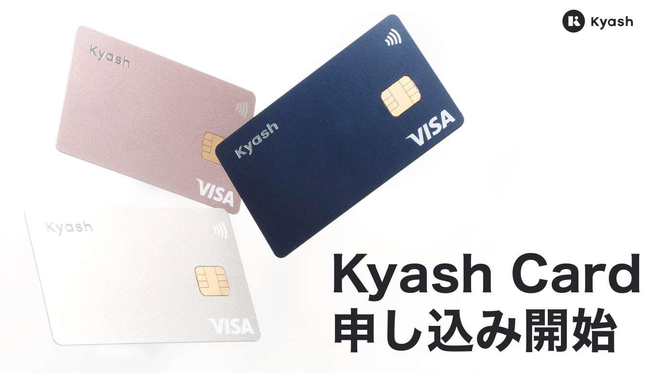 進化した次世代のカード「Kyash Card」、本日より申し込み開始