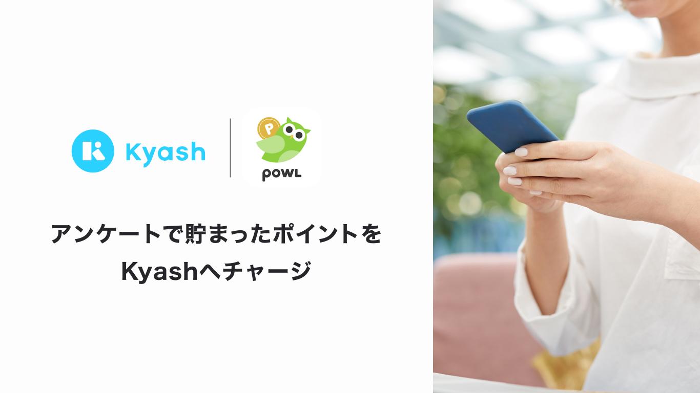 「Powl」のポイントを「Kyash」へチャージ