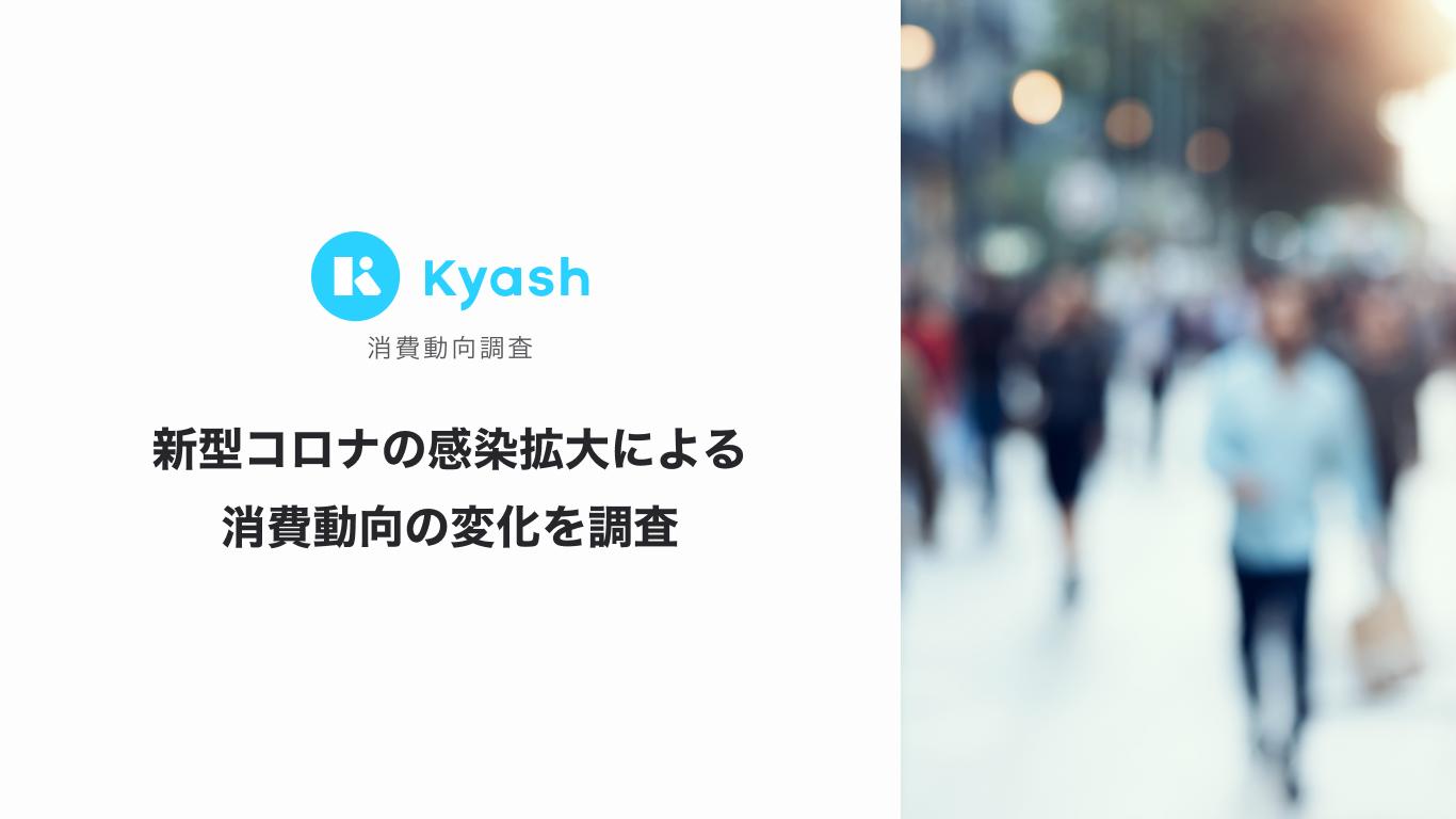 [Kyash消費動向調査]新型コロナ感染拡大による消費動向の変化を調査