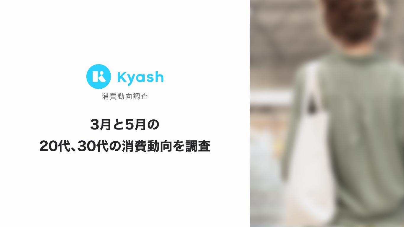 [Kyash消費動向調査]3月と5月の20代、30代の消費動向を調査