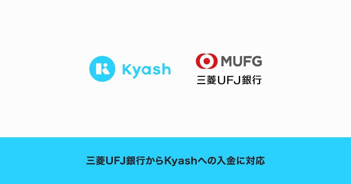 Kyash、三菱UFJ銀行からの入金に対応