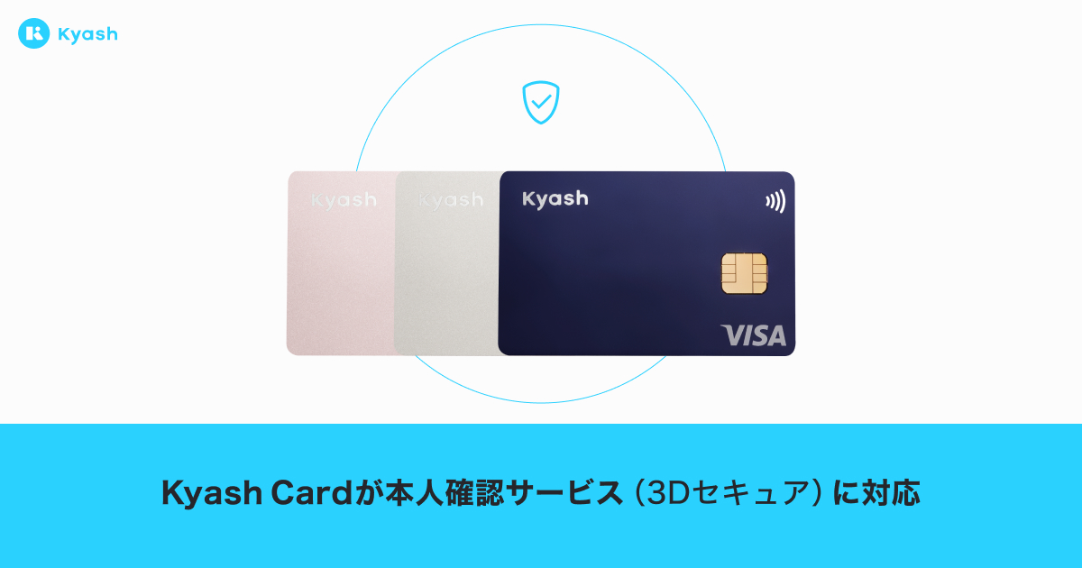 Kyash、本人認証サービス(3Dセキュア)に対応