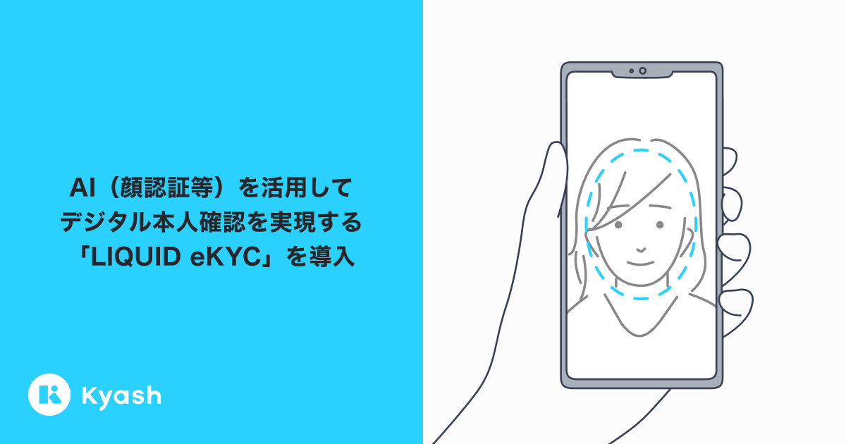 株式会社Kyashの本人確認手続きにおいて、 AI(顔認証等)を活用してデジタル本人確認を実現する「LIQUID eKYC」を導入