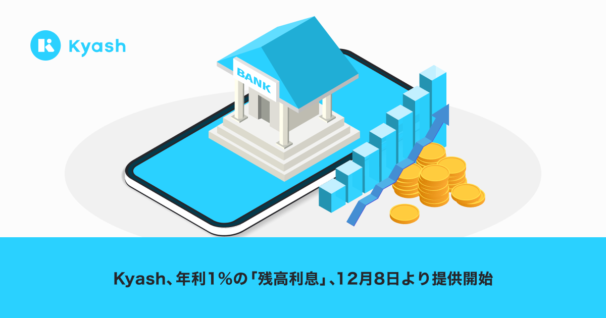Kyash、12月8日より年利1%の「残高利息」の提供を開始