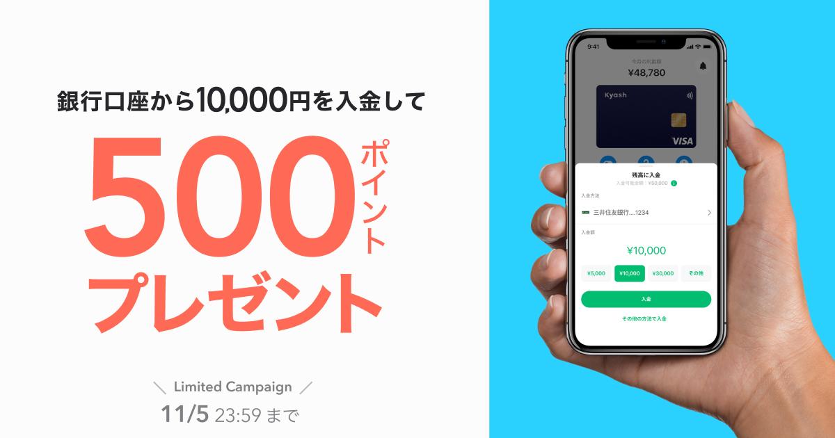 【新規会員登録者限定】 10,000円銀行入金で、 Kyash500ポイントプレゼントキャンペーン