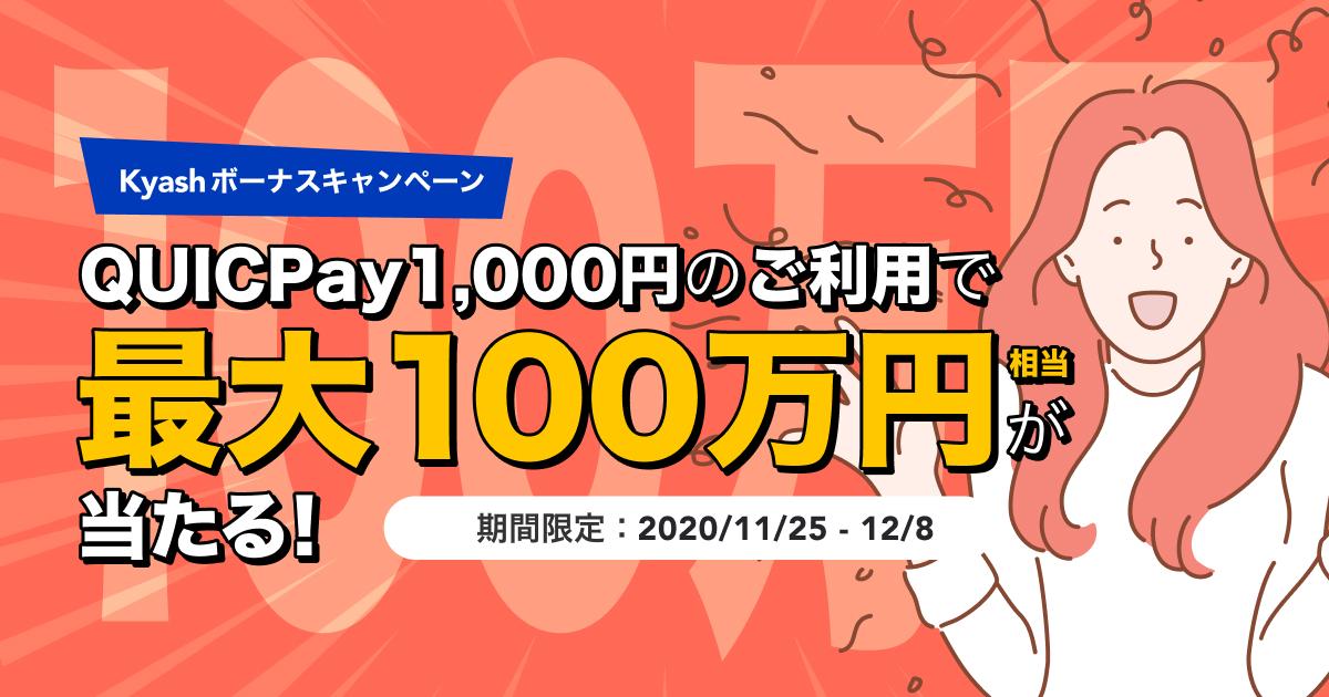 抽選で最大100万ポイントプレゼント、Kyashボーナスキャンペーン開催!