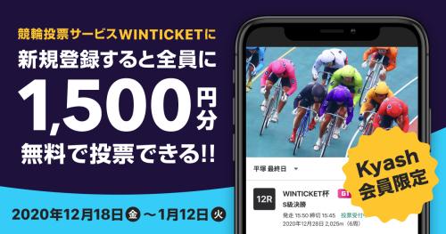 【3Dセキュア対応記念キャンペーン】WINTICKETに新規ユーザー登録で1500円分のWINTICKETポイントをプレゼント