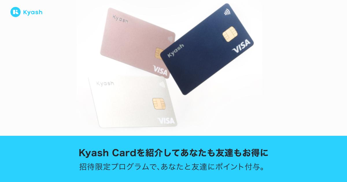 友達招待プログラム開始!Kyash Cardの紹介で友達もあなたもポイント獲得!