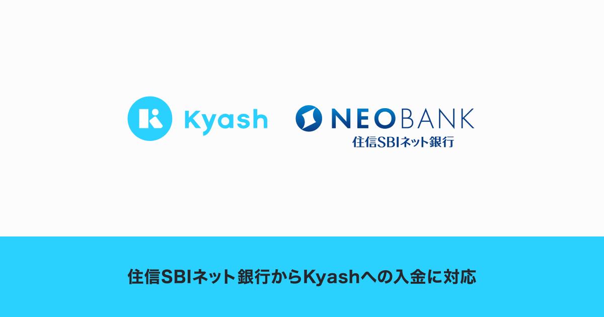 Kyash、住信SBIネット銀行からの入金に対応