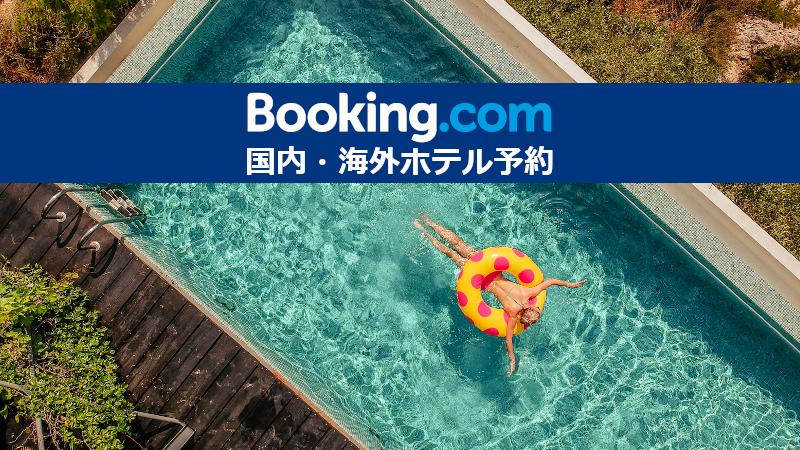 【Visa優待特典】Booking.com