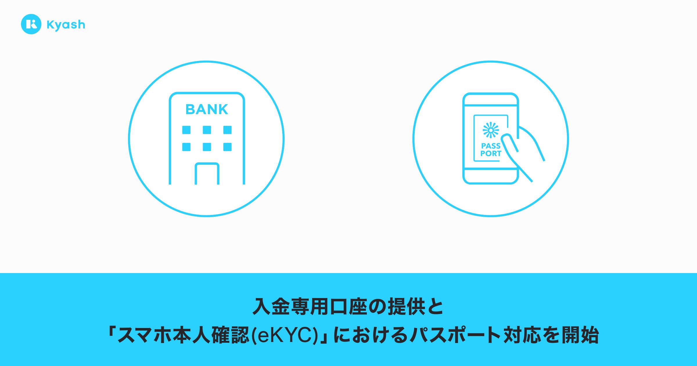 Kyash、入金専用口座の提供と「スマホ本人確認(eKYC)」におけるパスポート対応を開始