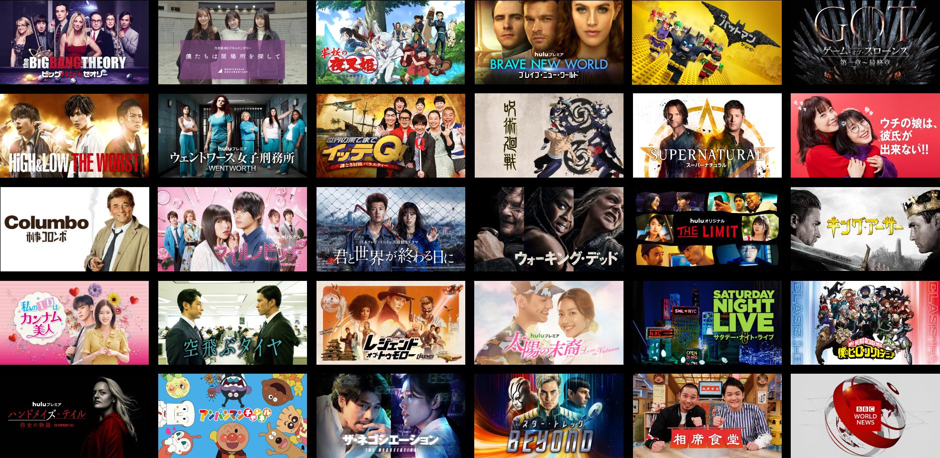 ※終了※【新生活応援】Huluへの初めての申し込みで無料トライアル視聴期間が1ヶ月に