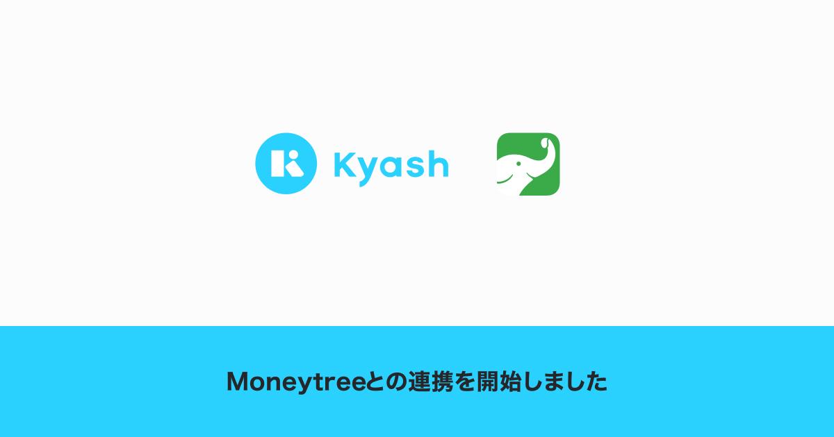 Kyash、Moneytreeとの連携を開始
