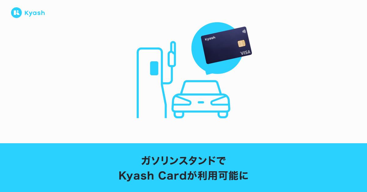 ガソリンスタンドでKyash Cardが利用可能になります