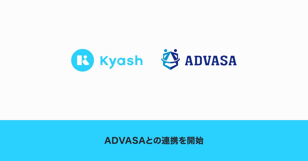 Kyash、ADVASAとの連携を開始