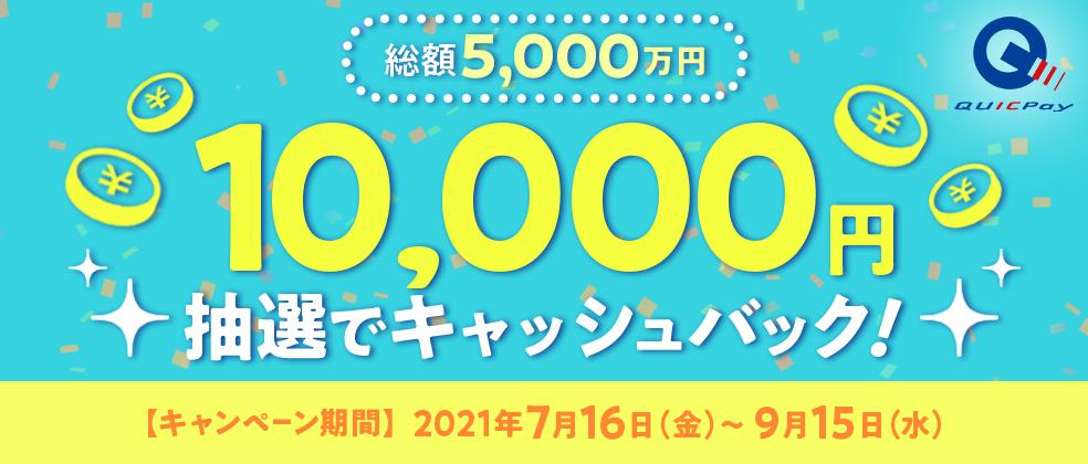【JCB主催】総額5,000万円!5,000人に10,000円キャッシュバック!
