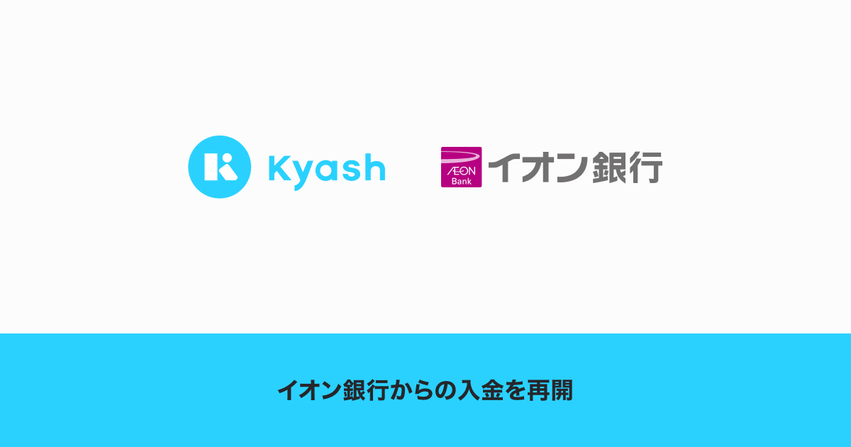 Kyash、イオン銀行からの入金を再開