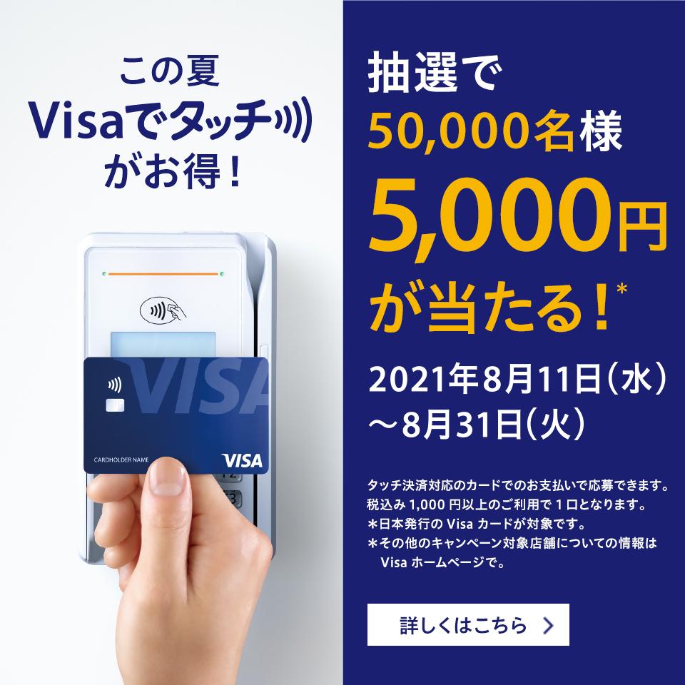 ※終了※【Visa主催】サマーキャンペーン!Visaのタッチ決済を使うと5,000円が当たる!