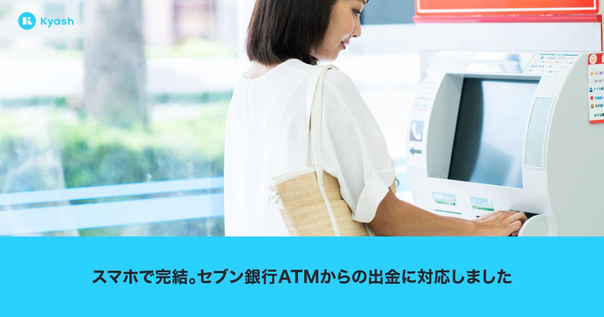 Kyash、セブン銀行ATMでの出金に対応