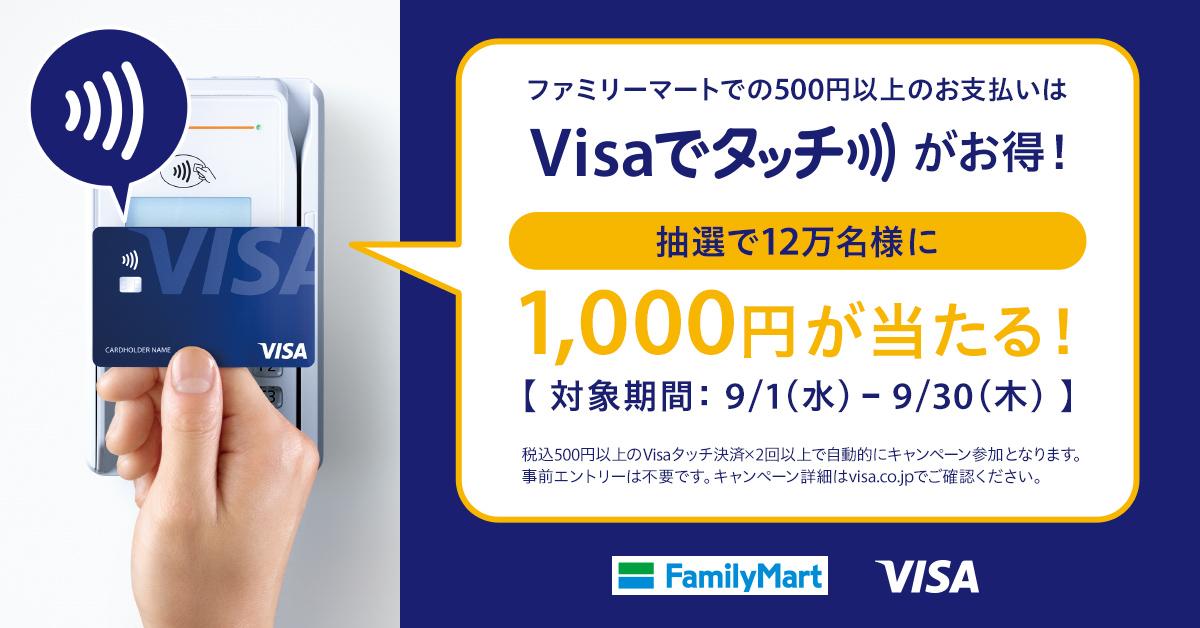 【Visa主催】ファミリーマートで使おう!Visaのタッチ決済で1,000円が当たる!