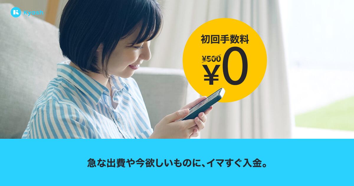 ※終了※イマすぐ入金、初めての利用で手数料500円をポイント還元