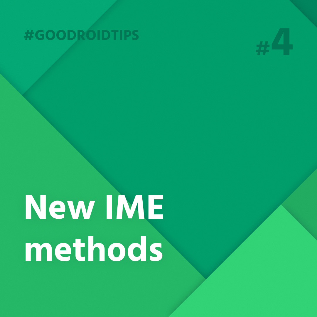 new ime methods for android developers