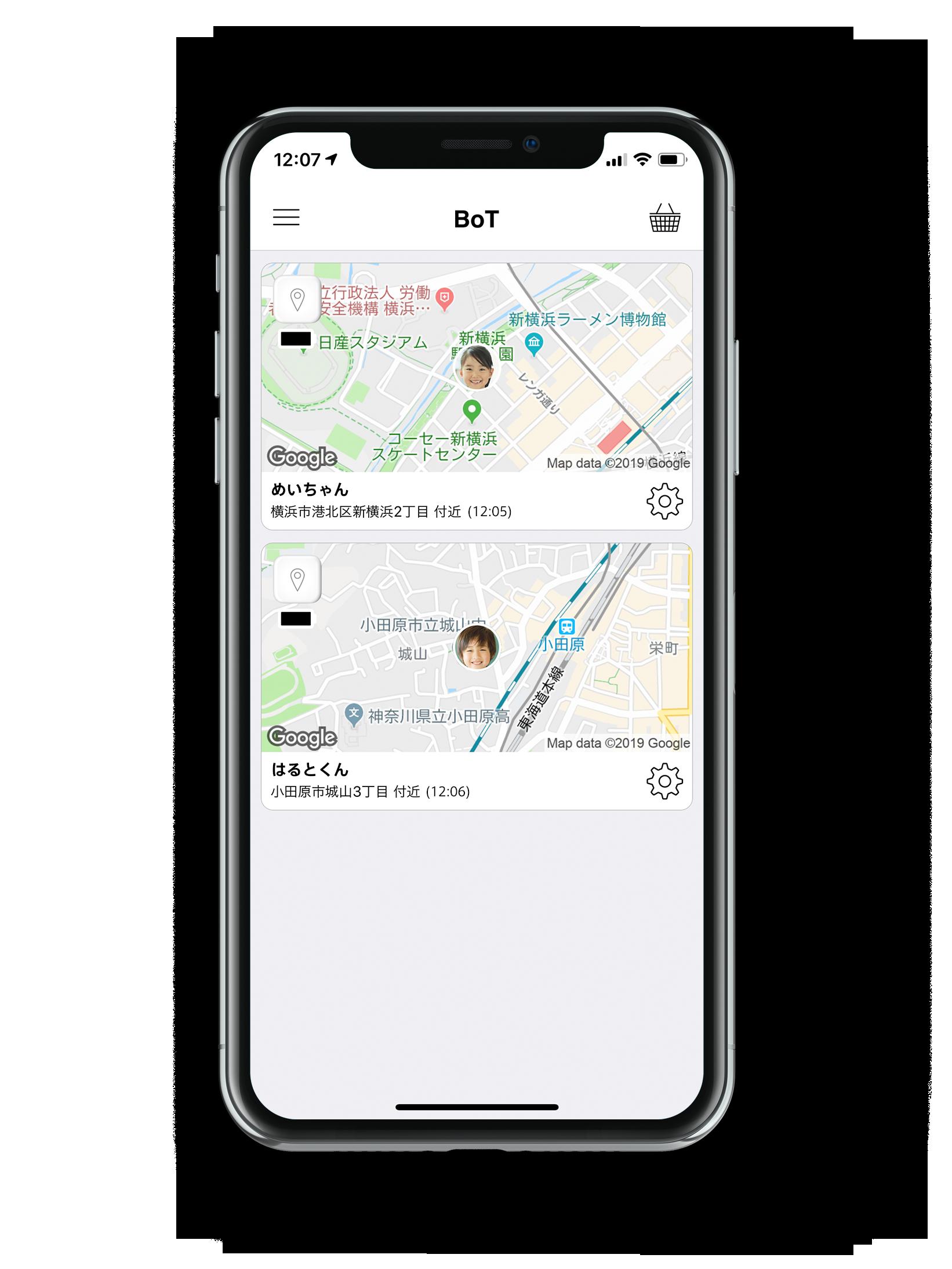 GPS BoT アプリで、複数の子供を同時に見守るスマートフォン