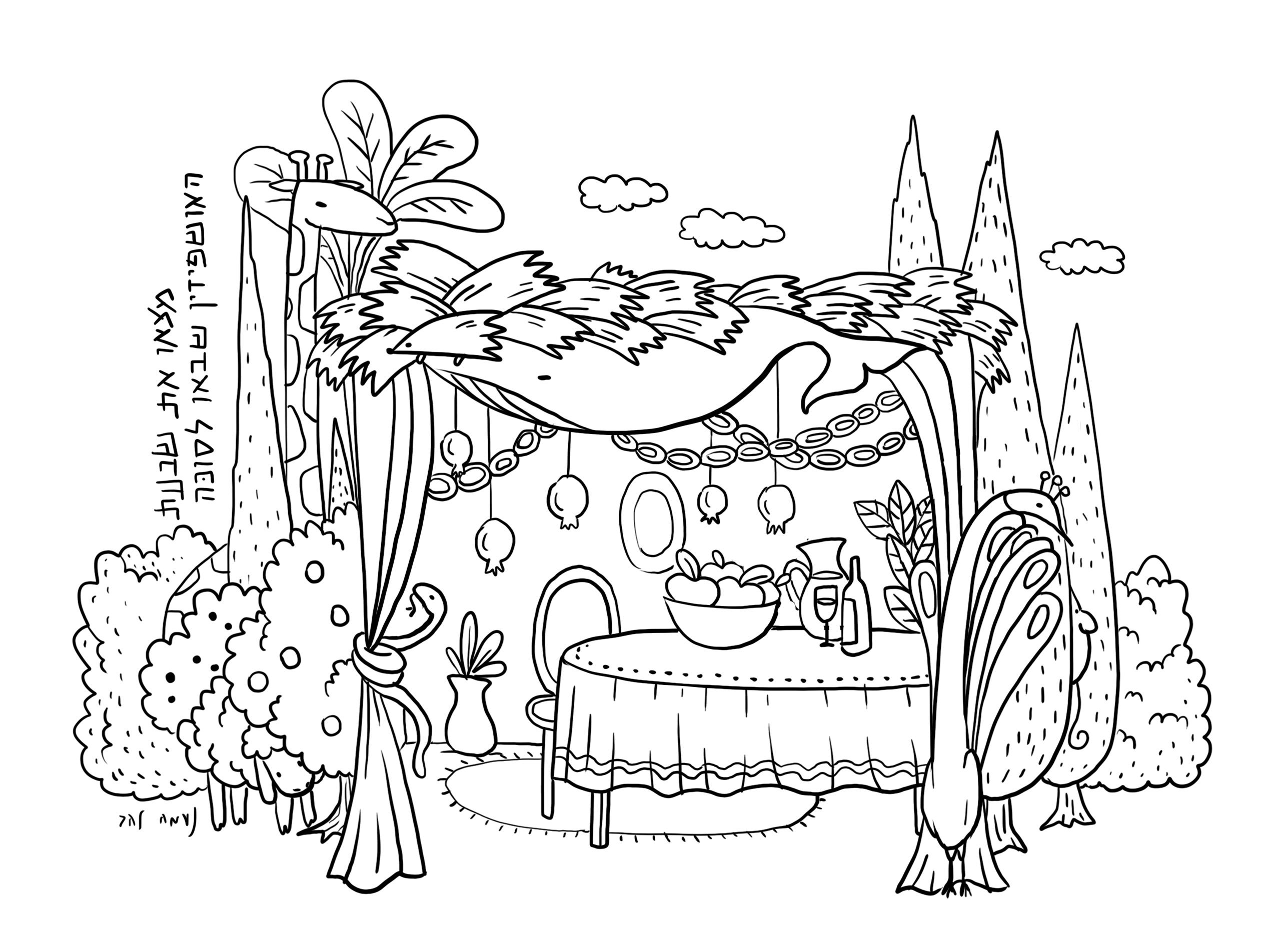 סוכת גן חיות מאת נעמה להב