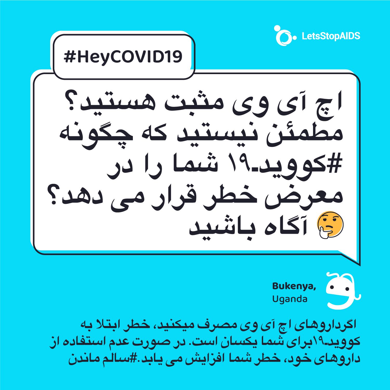 اچ آی وی مثبت هستید؟ مطمئن نیستید که چگونه #کوویدـ۱۹ شما را در معرض خطر قرار می دهد؟ 🤔 آگاه باشید!