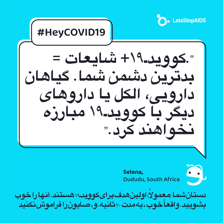 کوویدـ۱۹+ شایعات = بدترین دشمن شما. گیاهان دارویی، الکل یا داروهای دیگر با کوویدـ۱۹ مبارزه نخواهند کرد.