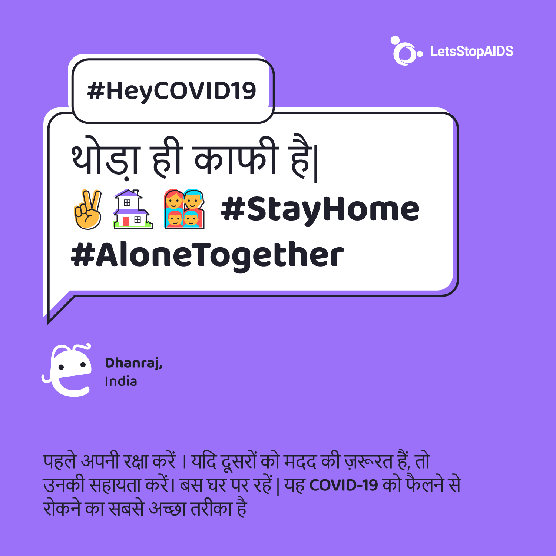 थोड़ा ही काफी है| #StayHome #AloneTogether