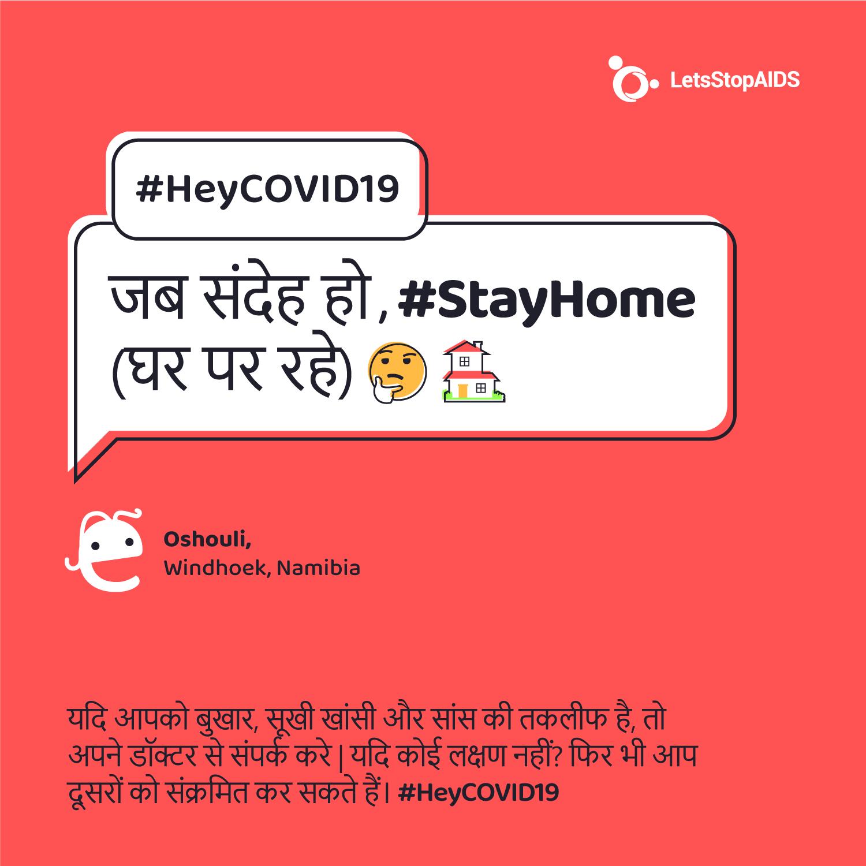 जब संदेह हो , #StayHome (घर पर रहे)