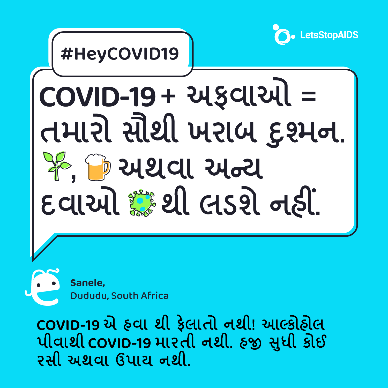 COVID-19 + અફવાઓ = તમારો સૌથી ખરાબ દુશ્મન. પરંપરાગત ઔષધિઓ, આલ્કોહોલ અથવા અન્ય દવાઓ COVID-19 થી લડશે નહીં.