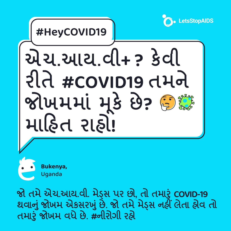 એચ.આય.વી +? કેવી રીતે # COVID19 તમને જોખમમાં મૂકે છે ?  માહિત રાહો!