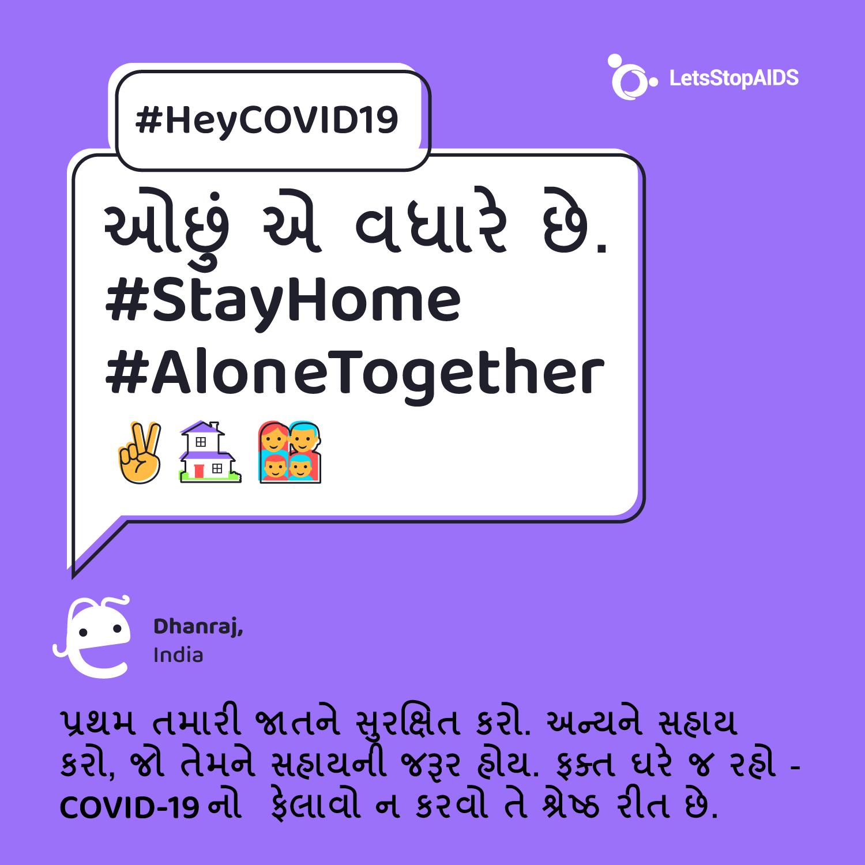 ઓછું એ વધારે છે.#StayHome #AloneTogether