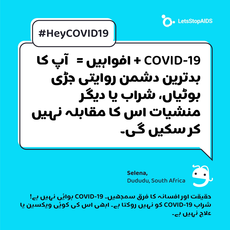 COVID-19 + افواہیں = آپ کا بدترین دشمن روایتی جڑی بوٹیاں، شراب یا دیگر منشیات اس کا مقابلہ نہیں کر سکیں گی۔