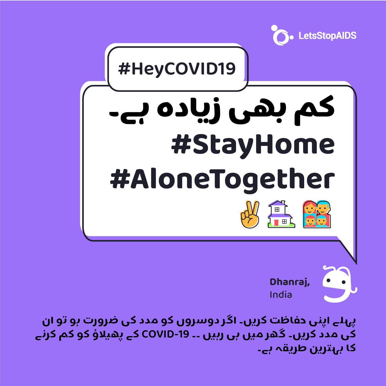 کم بھی زیادہ ہے۔ #StayHome #AloneTogether