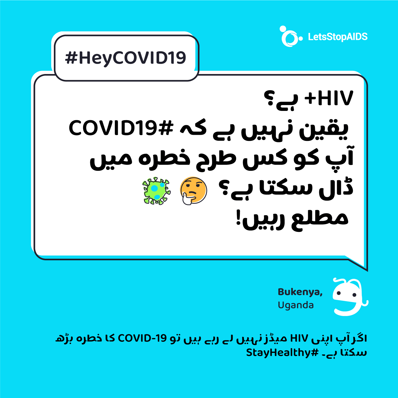 HIV+ ہے؟ یقین نہیں ہے کہ #COVID19 آپ کو کس طرح خطرہ میں ڈال سکتا ہے؟ مطلع رہیں!