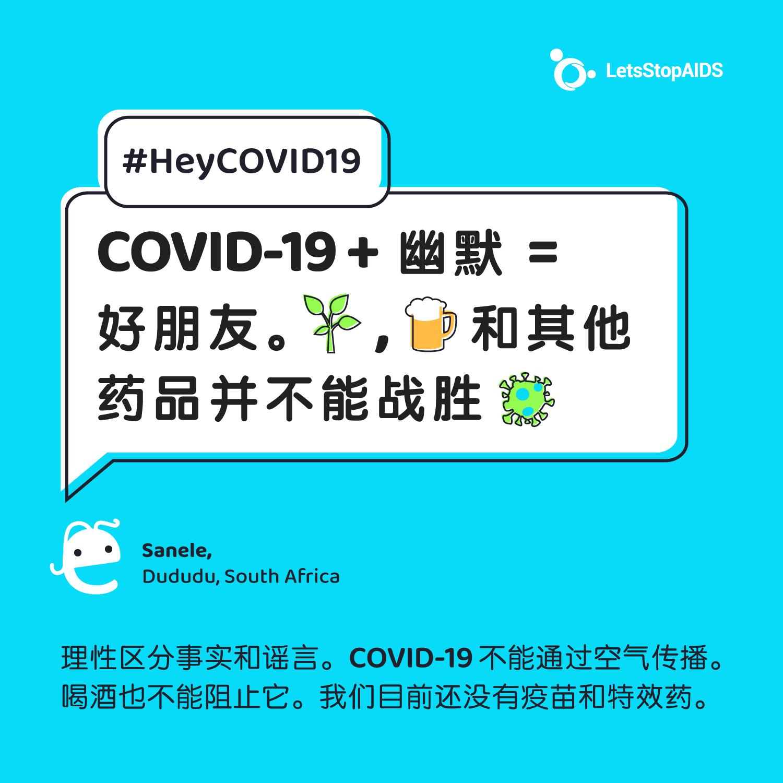 COVID-19+幽默=好朋友。大麻、酒精和其他药品并不能战胜病毒。