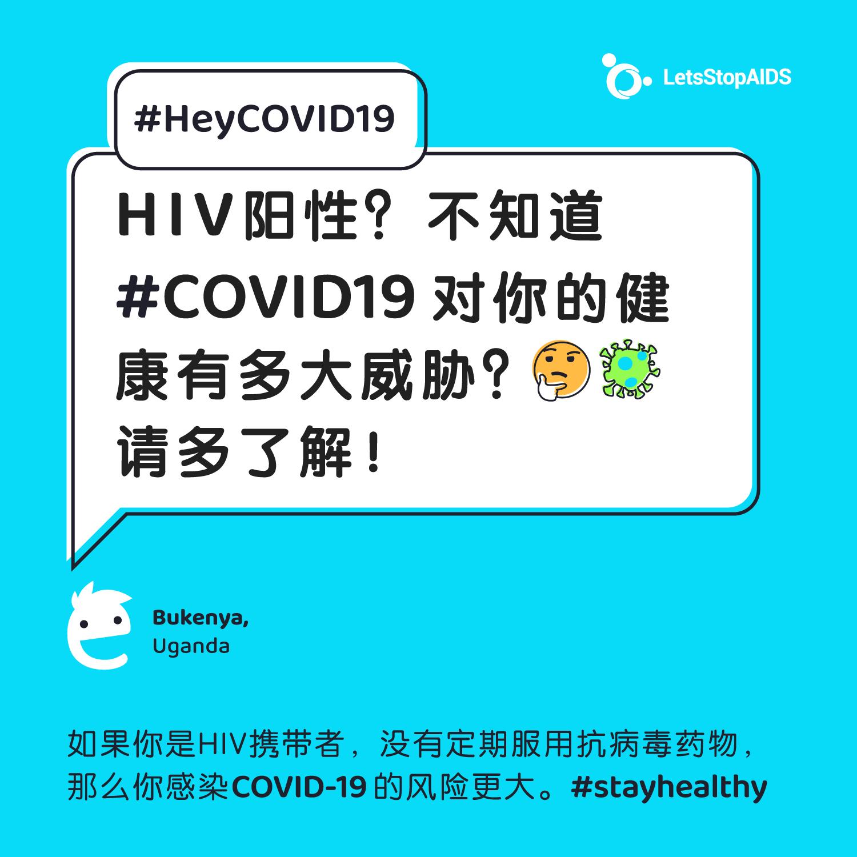 HIV阳性?不知道#COVID19 对你的健康有多大威胁?🤔请多了解!