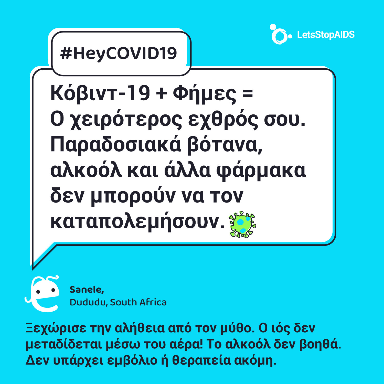 Κόβιντ-19 + Φήμες = Ο χειρότερος εχθρός σου. Παραδοσιακά βότανα, αλκοόλ και άλλα φάρμακα δεν μπορούν να τον καταπολεμήσουν.
