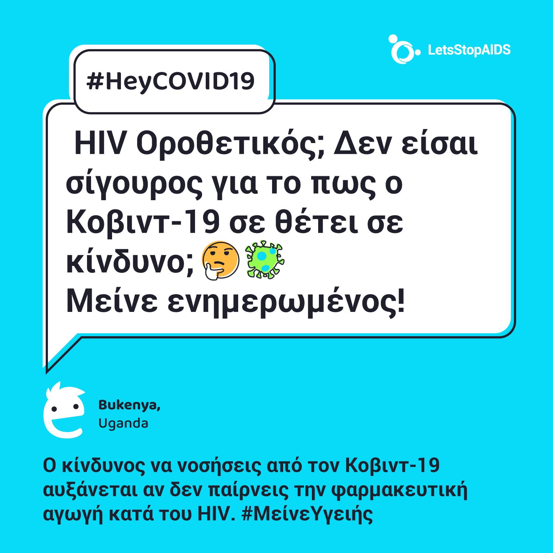 HIV Οροθετικός; Δεν είσαι σίγουρος για το πως ο Κοβιντ-19 σε θέτει σε κίνδυνο;🤔 Μείνε ενημερωμένος!