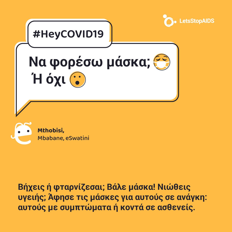 Να φορέσω μάσκα;😷   Ή όχι😮