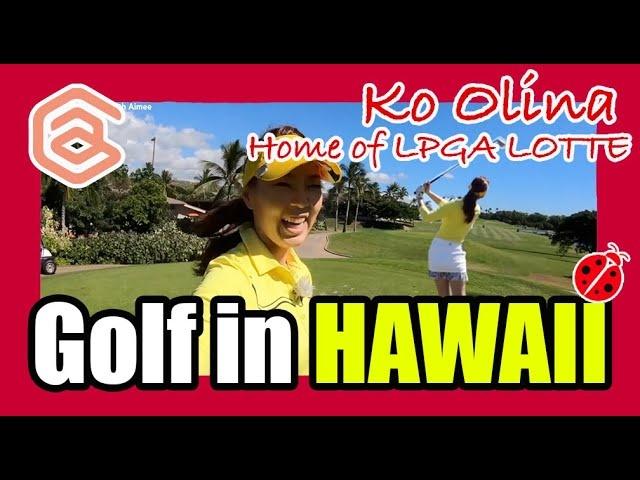 Golfing at Ko Olina in Hawaii | Golf with Aimee