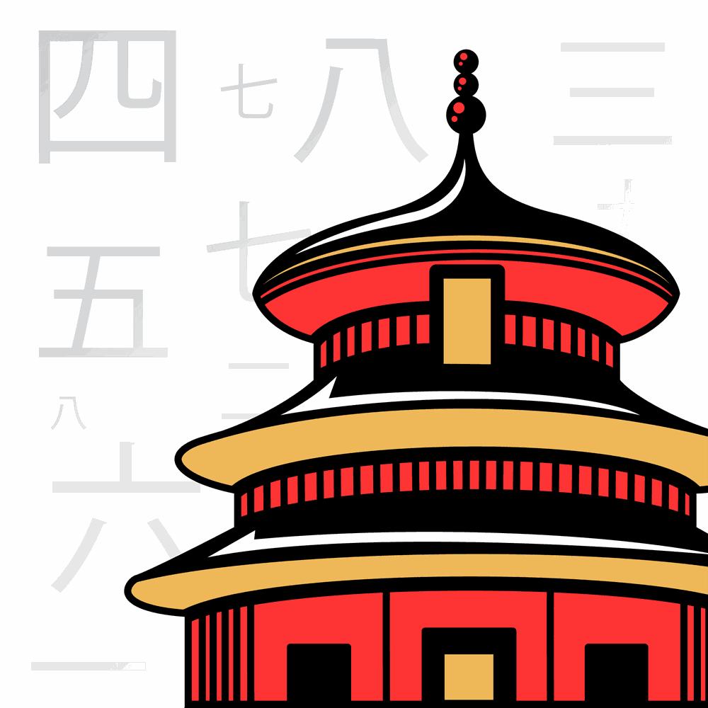Una estructura tradicional China con números de fondo
