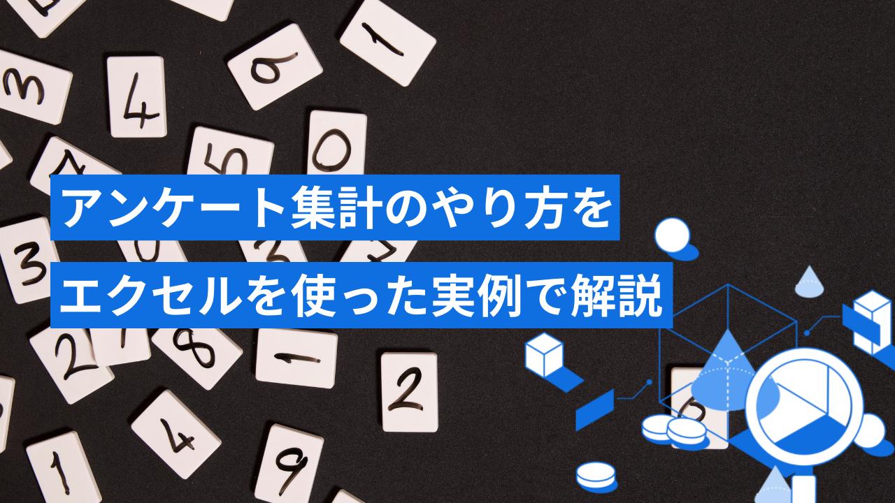 アンケート結果の集計の基本的なやり方とは? エクセルのピボットテーブルとパワーポイントを使って回答結果をまとめる方法を実例付きで解説